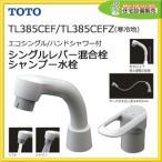 TOTO TL385CEF(エコシングルレバー・ホース付・吐水切替・上下可動・シャワー)
