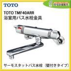 ショッピングTOTO TOTO TMF40ARR 浴槽用壁付・サーモスタット
