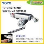 ショッピングTOTO TOTO TMF47ARR 浴槽用台付・サーモスタットバス水栓・壁付きタイプ