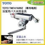 ショッピングTOTO TOTO TMF47ARR 浴槽用台付・サーモスタットバス水栓・壁付きタイプ 寒冷地用