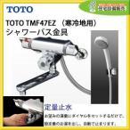 ショッピングTOTO TOTO TMF47EZ(ニューファミリーシリーズ 定水量止・エアイン 寒冷地用)