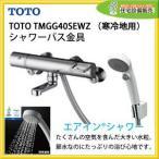 TOTO TMGG40SEWZ(GGシリーズ リングハンドル式サーモスタットシャワー混合栓 エアインクリックシャワー) 洗い場専用 寒冷地用