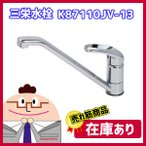 SANEI シングルレバー混合水栓 K87110JV-13 一般地仕様 キッチン用 ワンホール 普通吐水 三栄水栓