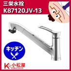 SANEI シングルレバースプレー混合水栓 K87120JV-13 一般地仕様 キッチン用 ワンホール 普通吐水 三栄水栓