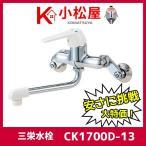 SANEI 壁付シングルレバー混合水栓 CK1700D-13 一般地仕様 キッチン用 普通吐水 三栄水栓