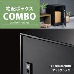CTNR6020RB 宅配ポスト/ボックス COMBO-LIGHT(コンボライト) ミドルタイプ マットブラック 簡単設置でしっかり固定!戸建へおすすめ パナソニック/panasonic