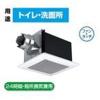 【FY-24S7】Panasonic 天井埋込形換気扇 ルーバーセットタイプ 【パナソニック】