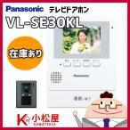 Panasonic VL-SE30KL