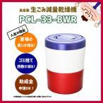 【在庫有り】【送料無料】【島産業】 PCL-33-BWR 家庭用生ごみ減量乾燥機 パリパリキューブライトアルファ トリコロール