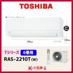 【在庫有り】ルームエアコン 6畳 RAS-2210T(W) 東芝 Tシリーズ