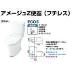 【BC-ZA10S + DT-ZA150E】LIXIL アメージュZ便器 フチレス ECO5 床排水 200mm ハイパーキラミック 手洗無 【リクシル】