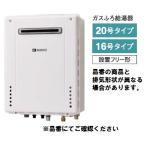 【SRT-2060SAWX BL】NORITZ 追いだき付き給湯器 20号 オート 屋外壁掛型 (旧品番:GT-2050SAWX-2 BL) 【ノーリツ】