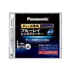 【メール便対応】パナソニック ブルーレイレンズクリーナー 【品番:RP-CL720A-K】