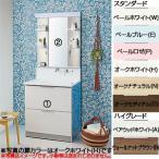クリナップ 洗面化粧台セット エス[S][間口750mm][高さ1950mm][オールスライドタイプ][ステンレス1面鏡][蛍光灯][一般地]