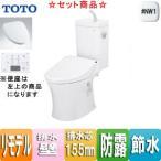 TOTO 【トイレプラン】ピュアレストMR+ウォシュレット アプリコット[壁:排水芯155mm][手洗い有り][大型サイズ][ホワイト]