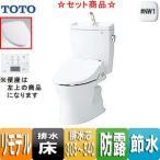 TOTO 【トイレプラン】ピュアレストQR+ウォシュレット アプリコット[床:排水芯305�540mm][リモデル][手洗い有り][大型サイズ][ホワイト]