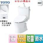 TOTO 【トイレプラン】ピュアレストQR+ウォシュレット アプリコット[壁:排水芯120mm][手洗い有り][大型サイズ][ホワイト]