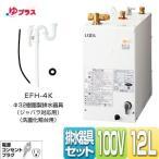 INAX 小型電気温水器ゆプラス 手洗洗面用 スタンダードタイプ[洗面化粧台設置用][本体+排水器具][12リットル][Φ32樹脂製排水管]