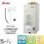 INAX 小型電気温水器ゆプラス 手洗洗面用 コンパクトタイプ[洗面化粧台設置用][本体+排水器具][6リットル][Φ32樹脂製排水管]