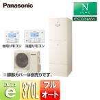 パナソニック エコキュート HE-NS37HQS+HE-TQFHW [浴室・台所リモコンセット][フルオート][370L][Nシリーズ][一般地]