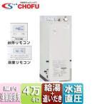 CHOFU 石油ふろ給湯器[浴室・台所リモコン+FF用給排気筒セット][給湯+追いだき][オートストップ][水道直圧式][屋内据置型][上方排気][強制給排気][4万キロ]