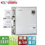 CHOFU 石油ふろ給湯器[浴室・台所リモコンセット][給湯+追いだき][オートストップ][水道直圧式][屋外据置型][前面排気][4万キロ][ステンレス外装]
