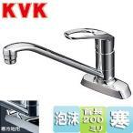 KVK キッチン用蛇口[台][シングルレバー混合栓][寒冷地] KM5081ZTR20