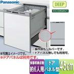 パナソニック ◆【台数限定】ビルトイン食器洗い乾燥機 NP-45MD7S [スライドオープンタイプ][M7シリーズ][幅45cm][約6人用][ディープタイプ][ドアパネル型][シル