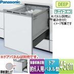 パナソニック ビルトイン食器洗い乾燥機[スライドオープンタイプ][V7シリーズ][幅45cm][約6人用][ディープタイプ][ドアパネル型][シルバー]