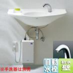 REAS01AA TOTO 小型電気温水器 湯ぽっとキット