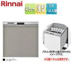 リンナイ 【SALE】ビルトイン食器洗い乾燥機[スライドオープンタイプ][幅45cm][約5人用][シルバーフェイス] RKW-404A-SV