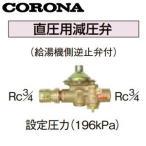 CORONA 直圧用減圧弁[設定圧力196kPa][水道配管用部材][石油給湯器部材]