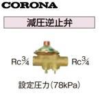 CORONA 減圧逆止弁[設定圧力78kPa][水道配管用部材][石油給湯器部材] UIB-8-A