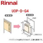 リンナイ 給湯器必要オプション[ガスターからリンナイへの取替][PS金具] UOP-D-G4