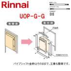 リンナイ 給湯器必要オプション[ガスターからリンナイへの取替][PS枠] UOP-G-G