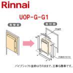 リンナイ 給湯器必要オプション[ガスターからリンナイへの取替][PS枠] UOP-G-G1