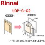 リンナイ 給湯器必要オプション[ガスターからリンナイへの取替][PS枠] UOP-G-G2