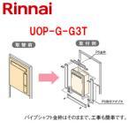 リンナイ 給湯器必要オプション UOP-G-G3T