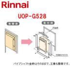 リンナイ 給湯器必要オプション[ガスターからリンナイへの取替][PS金具] UOP-G528