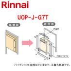 リンナイ 給湯器必要オプション[ガスターからリンナイへの取替][PS枠] UOP-J-G7T