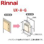 リンナイ 給湯器必要オプション[ガスターからリンナイへの取替][PS金具] UX-A-G