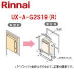 リンナイ 給湯器必要オプション[ガスターからリンナイへの取替][PS金具] UX-A-G2S19(R)