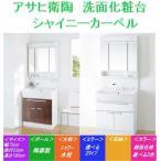 アサヒ衛陶 シャイニーカーベル  洗面化粧台 洗面台 シャワー 幅750 三面鏡 SLTK4801KU+M753TS 現金決済でさらに値引き