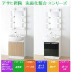 アサヒ衛陶 Kシリーズ 洗面化粧台陶器製 間口60cm LK3611KU+M601SBH 現金決済でさらに値引 ポイント2倍!!