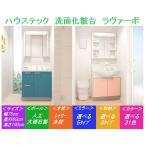 ハウステック ラヴァーボ  洗面化粧台 洗面台 幅750 LV2-751CT-W+LVM-751H+KM-5079DHT 現金決済でさらに値引き