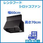 深型レンジフード シロッコファン 換気扇 幅60cm×高さ70cm 色ブラック BDR-3HL-6017TNBK 即日出荷可能  送料無料