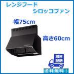 深型レンジフード シロッコファン 換気扇 幅75cm×高さ60cm 色ブラック BDR-3HL-7516TNBK 即日出荷可能  送料無料