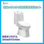 トイレ 便器 ジャニス BM 床排水リモデル305mm〜540mm  便器+タンク+ウォシュレットセット 手洗付 送料無料 即日出荷可能
