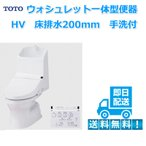 TOTO ウォシュレット一体型便器 HV 手洗付  床排水200mm リモデル CES967 CES967M ホワイト 台数限定 即日出荷可能