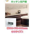 トクラス キッチン収納 吊戸棚 フロントアップウォール 幅600・750・900mm KSQ45G 送料無料 キッチン 壁面 収納